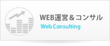 WEB運営&コンサル