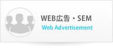 WEB広告・SEM