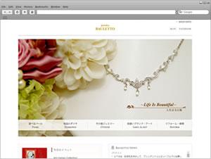 ジュエリー屋さんのWEBサイト
