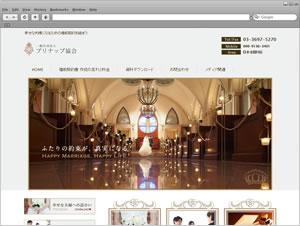 協会サイト
