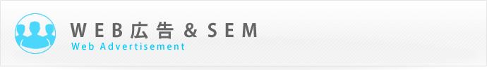 WEB広告&SEM