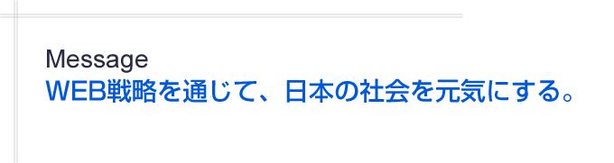 WEB戦略を通じて、日本の社会を元気にする。