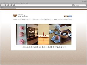 和菓子菓寮 ocobo (おこぼ)