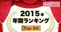 web担人気記事年間ランキング2015