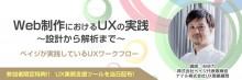 Web制作におけるUXの実践~設計から解析まで~