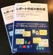 Googleデータスタジオによるレポート作成の教科書 ~成果を上げるWeb解析レポートを徹底解説~