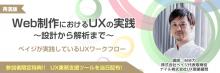 Web制作におけるUXの実践